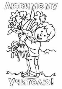 Школьник с букетом цветов