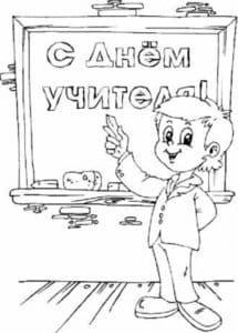 Школьник пишет на доске