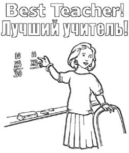 Лучший учитель детская раскраска
