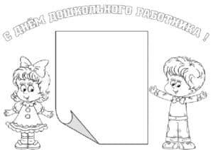 Раскраска с детьми день учителя