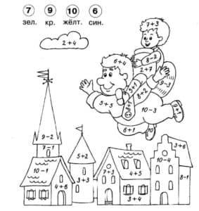 карлсон раскраска с примерами для 1 класса