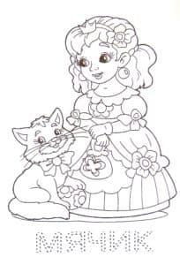 Девочка с кошкой и мячик