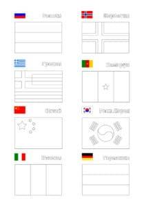Раскраска флаги стран