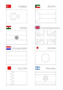 Флаги стран раскраска детская
