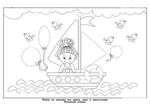 девочка на кораблике