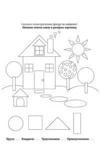 дом и фигуры раскраска