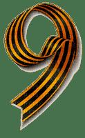 Раскраски Георгиевская ленточка
