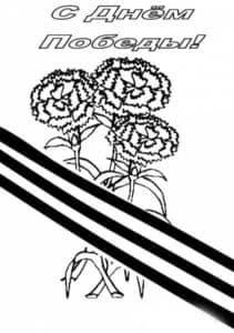 георгиевская ленточка и цветы