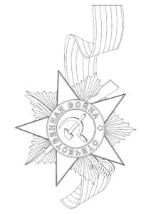 звезда с серпом и молотом