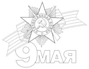 георгиевская ленточка с 9 мая