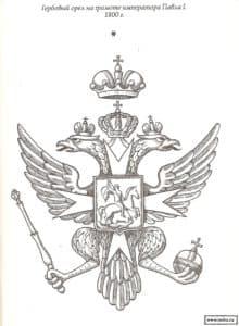 Гербовый орел на грамоте императора Петра 1