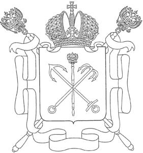 Раскраска герб