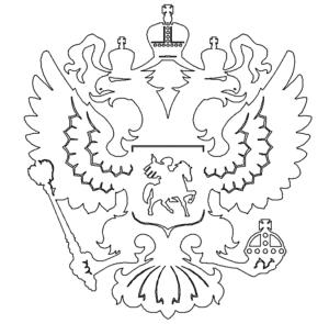 раскраска для ребенка герб России