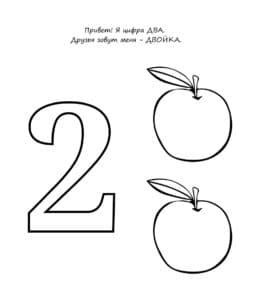 цифра 2 с яблоками