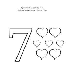 семь сердец