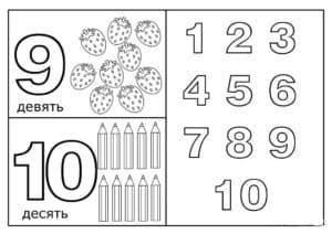 Изучаем цифры от одного до десяти