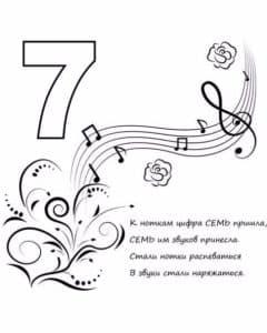 изучаем цифру семь