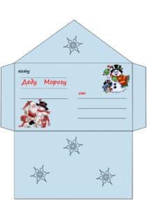 конверт голубой со снежинкой