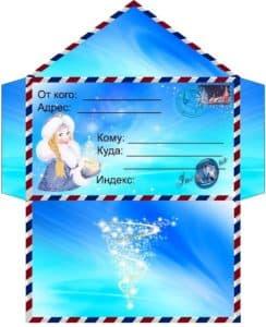 синий конверт деду морозу