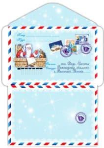конверт с дедом морозом