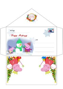 новогодний конверт свинка пеппа