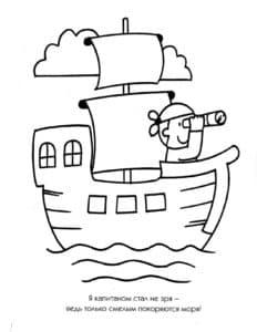 Корабль с парусами и капитан с подзорной трубой