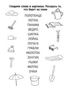 Слова и картинки