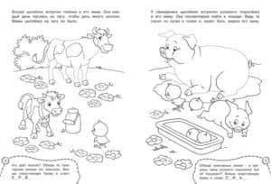 логопедическая раскраска с коровой и поросенком