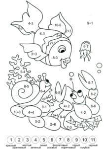 подводный мир математическая раскраска