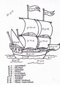 корабль математическая раскраска