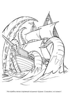 Корабль и осьминог