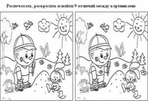 мальчик и зайчик найди отличия