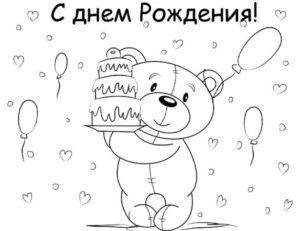 медвежонок с тортом