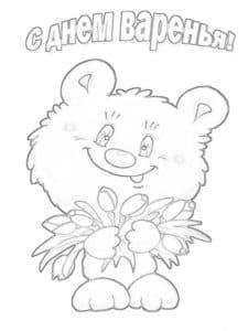 Медвежонок с днем варенья