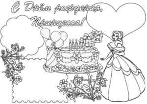 с днем рождения принцесса