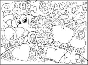 паровозик с днем рождения