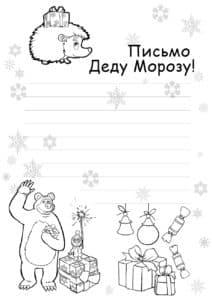 Письмо деду морозу Маша и медведь