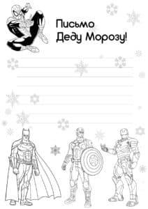 Письмо деду морозу с супер героями
