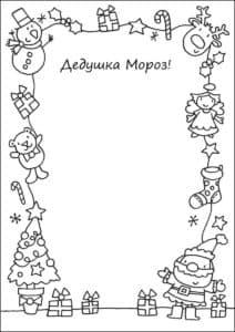 Письмо деду морозу с картинками