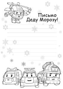 Письмо деду морозу Робокар Полли