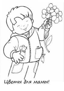 цветы для мамы от сына