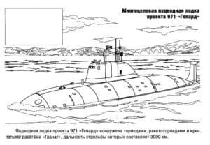 Подводная лодка проекта 971 Гепард