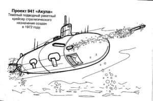 Проект подводной лодки 941 Акула