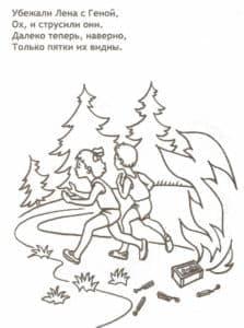 дети подпалили лес