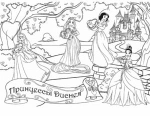 Все принцессы Дисней