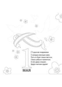 1 мая с ленточками