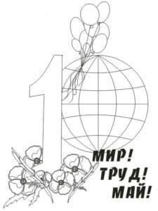 раскраска мир труд май с воздушными шарами