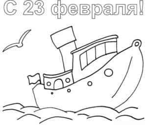 с 23 февраля корабль