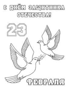 раскраска с 23 февраля с голубями