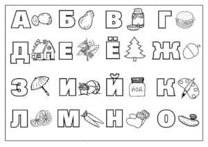алфавит с рисунками